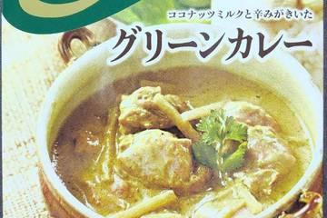 宮島醤油 食べるをかえるからだシフト 糖質コントロール ココナッツミルクと辛みがきいたグリーンカレー