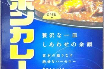 大塚食品 ザ・ボンカレー 贅沢な一皿しあわせの余韻