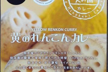イケダ食品 くまもと火の国カレー 黄のれんこんカレー