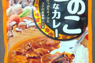ハチ食品 カレー専門店のきのこなカレー