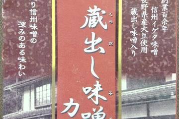 信州ハム 信州イゲタ味噌醸造蔵元原商店 信州蔵出し味噌カレー
