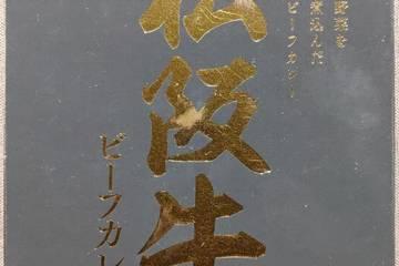 伊藤牧場 松阪牛ビーフカレー