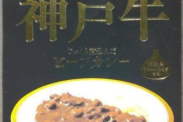 善太 神戸牛じっくり煮込んだビーフカレー 淡路島フルーツたまねぎ使用