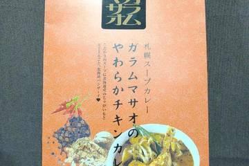 ベル食品 ガラムマサオ 札幌スープカレー ガラムマサオのやわらかチキンカレー