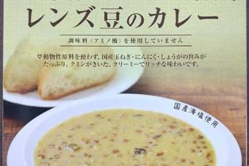 宮島醤油 監修西邨マユミ海と大地のデリ レンズ豆ぎっしり!ココナッツミルクとコクがまろやかなレンズ豆のカレー