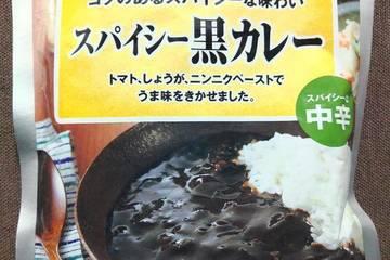 日本生活協同組合連合会 コープコクのあるスパイシーな味わい スパイシー黒カレー