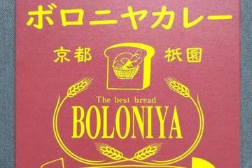 野川 京都祇園 デニッシュ食パンに合うボロニヤカレー