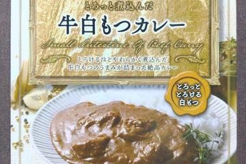 サンフリード 長崎老舗洋食店フラワーメイト監修 とろっと煮込んだ牛白もつカレー