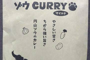 キッズプロモーション ベル食品×札幌市円山動物園 ゾウカレー マイルド