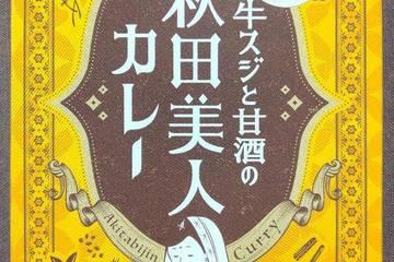 ノリットジャポン ウマミー 牛スジと甘酒の秋田美人カレー