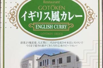 五島軒 函館・五島軒伝承の味 イギリス風カレー
