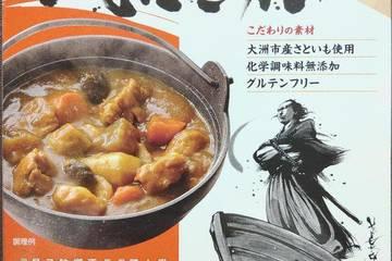 サンフーズ えひめ大洲ええモンセレクション 愛媛県大洲のいもたきカレー