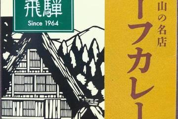 旭フレッシュ キッチン飛騨 飛騨高山の名店ビーフカレー