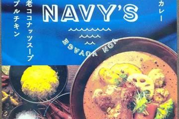 大志食品企画 札幌スープカレーネイビーズ 海老ココナッツスープダブルチキン