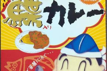 香住屋 干かれい日本一のまち島根県浜田市 どんちっち 鰈入りカレー