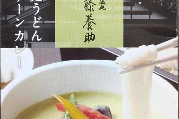 佐藤養助商店 創業万延元年八代目佐藤養助 稲庭うどんグリーンカレー