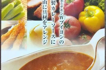 アーデン トッピング自在のカレー 野菜とチキンダブルブイヨンの特性カレーソースに自由に具材をアレンジ