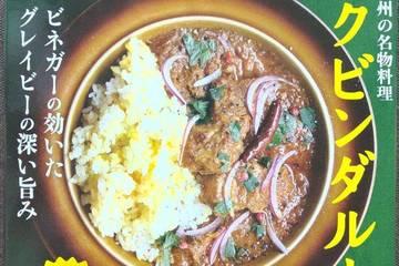 36チャンバーズオブスパイス 西所沢ネゴンボ33監修 インド・ゴアの名物料理ポークビンダルー