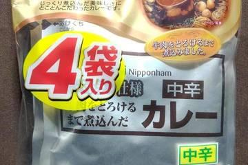 日本ハム レストラン仕様 牛肉をとろけるまで煮込んだカレー 4袋入り