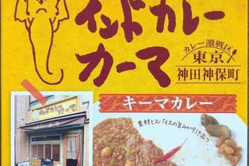 エムシーシー食品 カレー激戦区東京神保町 こだわりの王道カレーインドカレーカーマ キーマカレー