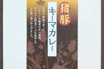 上野村農業協同組合 上野村天空キッチン 猪豚キーマカレー