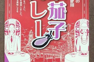 泉州ちきり 大阪泉州 水茄子カレー