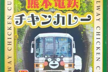 熊本電気鉄道 赤どりの手羽元使用 熊本電鉄チキンカレー