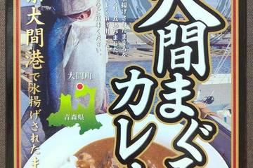 サトウ工芸商事 青森県大間港で水揚げされたまぐろ使用 大間まぐろカレー