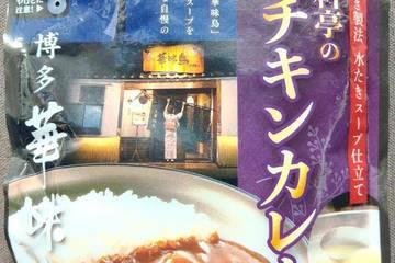 トリゼンフーズ 博多華味鳥 料亭のチキンカレー 鶏かさね炊き製法水たきスープ仕立て
