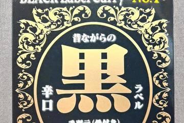 自由軒 大阪難波創業明治四十三年自由軒 昔ながらの辛口黒ラベル