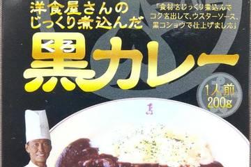 スダトモ 三代目たいめいけん茂出木浩司シェフ監修 洋食屋さんのじっくり煮込んだ黒カレー