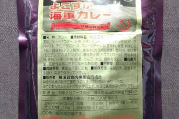 横須賀食肉事業協同組合 お肉屋さんのよこすか海軍カレー