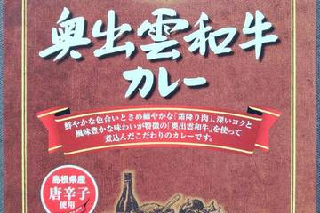 島根県農業協同組合 島根県産唐辛子使用 奥出雲和牛カレー