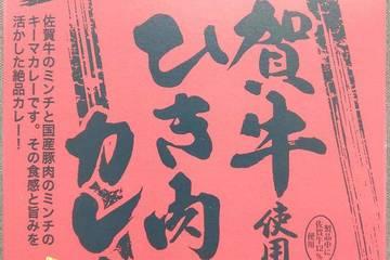 エヌティーケイ カレー専門店サブジ 佐賀牛使用 ひき肉カレー