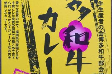 エヌティーケイ カレー専門店サブジ 福岡県肉用牛生産者の会博多和牛部会認定 博多和牛カレー