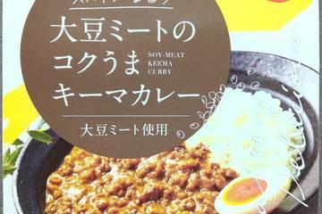 エムシーシー食品 からだスマイルプロジェクト スパイシーな香り大豆ミートとコクうまキーマカレー