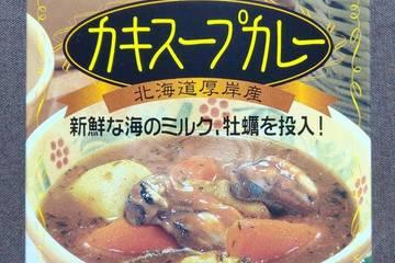 髙島食品 北海道厚岸産カキスープカレー