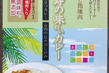 食品企画 パパトリア 炒め玉葱と鶏塊肉 東京恵比寿の味わいカレー