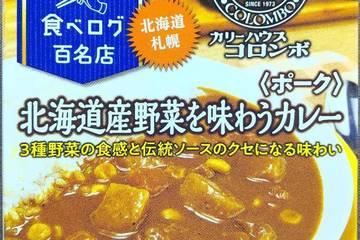ハウス 選ばれし人気店食べログ百名店 北海道札幌 カリーハウスコロンボ 北海道産野菜を味わうカレー