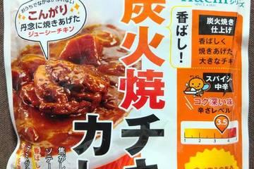 ハチ食品 レタスクラブ×ハチコラボシリーズ 香ばし!炭火焼きチキンカレー