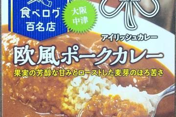 ハウス 選ばれし人気店食べログ百名店 大阪中津 アイリッシュカレー欧風ポークカレー
