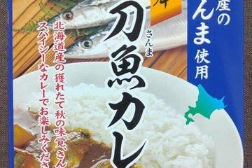 髙島食品 北海道のさんま使用 厚岸秋刀魚カレー