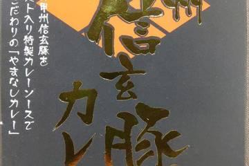 オオタ総合食品 山梨県産ワインペースト使用 甲州信玄豚カレー