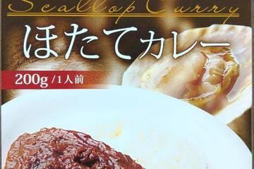 ホクエイ 日本最北村猿払産天然ほたてカレー