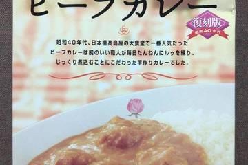 高島屋 むかし懐かしいあの味 高島屋大食堂のビーフカレー