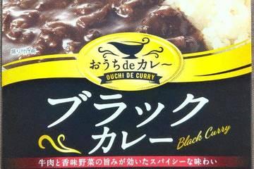 ヤマモリ おうちdeカレ〜 ブラックカレー 牛肉と香味野菜の旨みが効いたスパイシーな味わい