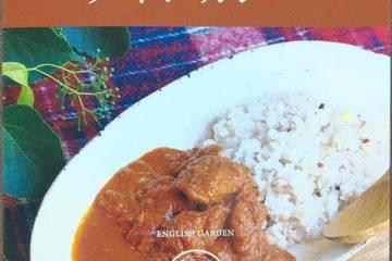 メリーデイズ イングリッシュガーデンローザンベリー多和田 大地のレストラン・オリジナル チキンカレー