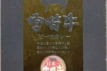 響 宮崎牛ビーフカレー