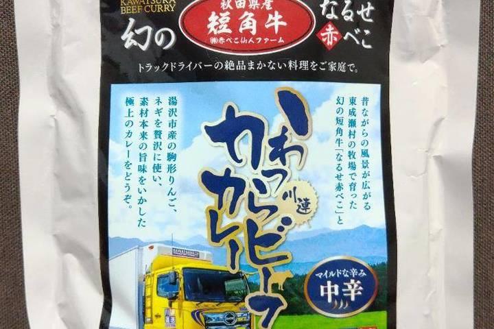 川連運送 幻の秋田県産短角牛なるせ赤べこ かわつらビーフカレー