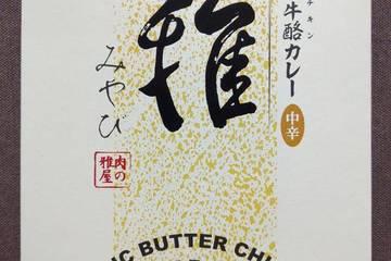バリューネットワーク 関西旨飯 雅 大蒜鶏牛酪カレー